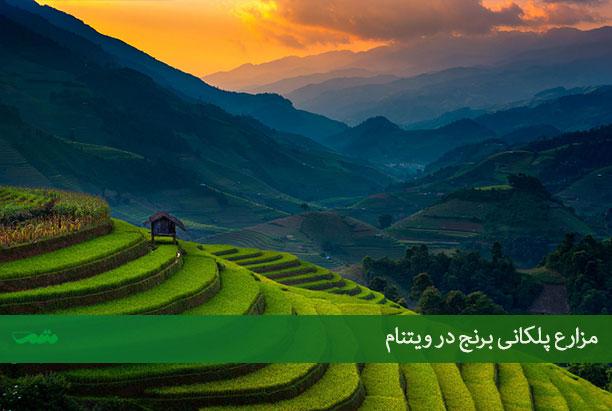 مکانهای دیدنی ویتنام - جاذبه های گردشگری ویتنام - راهنمای سفر به ویتنام