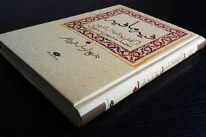 جملاتی از کتاب فیه ما فیه مولوی