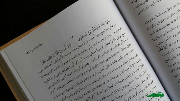 کتاب فیه ما فیه - درسگفتارهای مولانا - تصحیح استاد فروزانفر