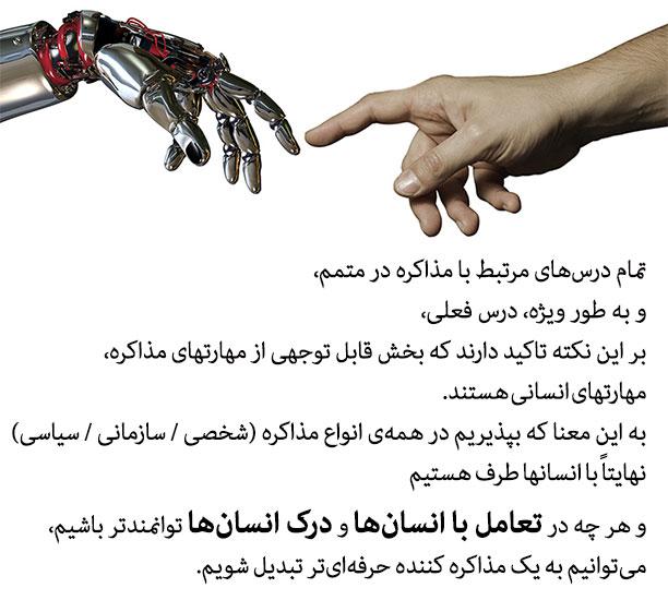 مهارتهای انسانی برای موفقیت در مذاکره های تجاری یک ضرورت انکارناپذیر است