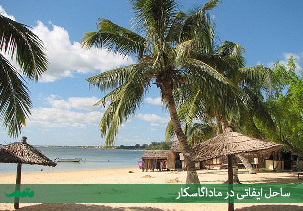 ساحل ایفانی - تجربه سفر به ماداگاسکار