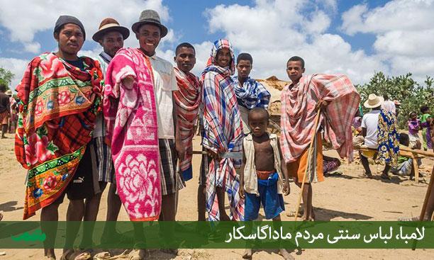 مناطق دیدنی ماداگاسکار