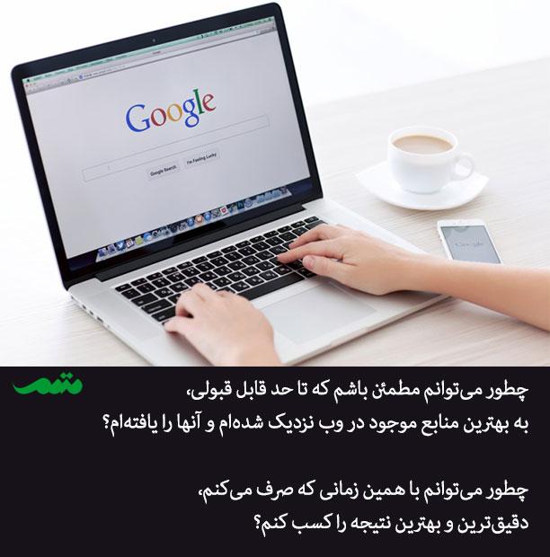 مهارت جستجو با گوگل