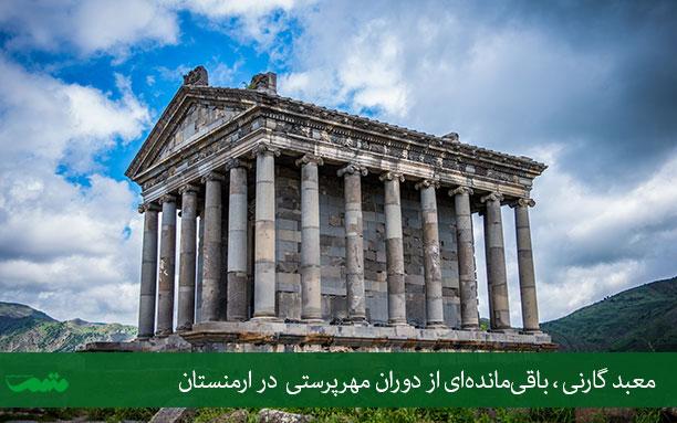 جاهای دیدنی ارمنستان - مکانهای تاریخی ارمنستان
