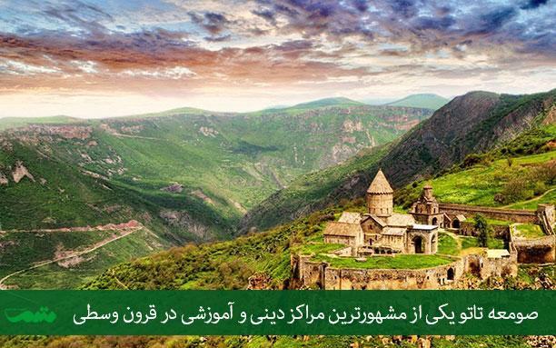 مسافرت به ارمنستان