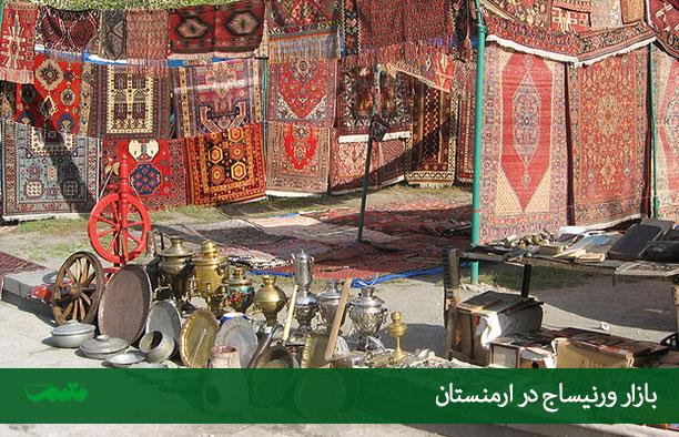 مراکز خرید در ارمنستان - راهنمای سفر به ارمنستان - ایروان- جاهای تفریحی ارمنستان