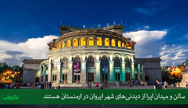 مکانهای دیدنی ایروان - راهنمای سفر به ارمنستان - ایروان