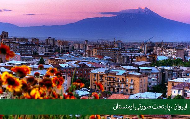 راهنمای کامل سفر ارمنستان - خاطرات سفر به ارمنستان