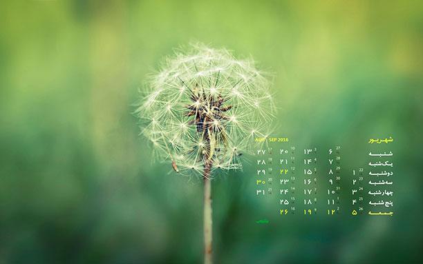 تقویم شهریور همراه با تصاویر والپیپر