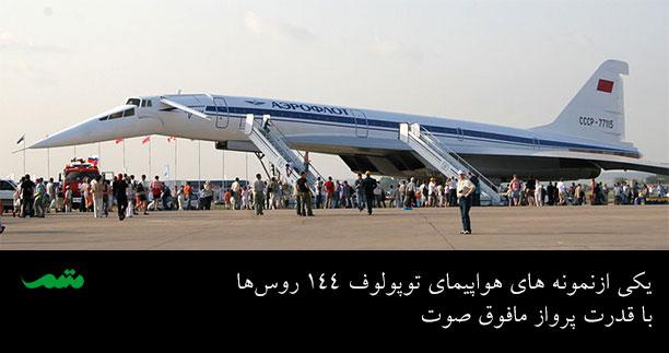 هواپیمای مافوق صوت توپولوف ساخت روسها