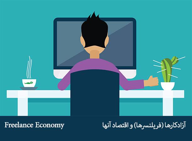 اقتصاد کار پروژه ای - فریلنس - خویش فرما یا آزادکار