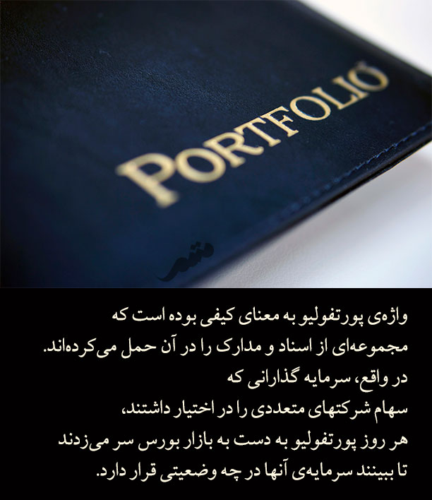تعریف واژه پورتفولیو چیست