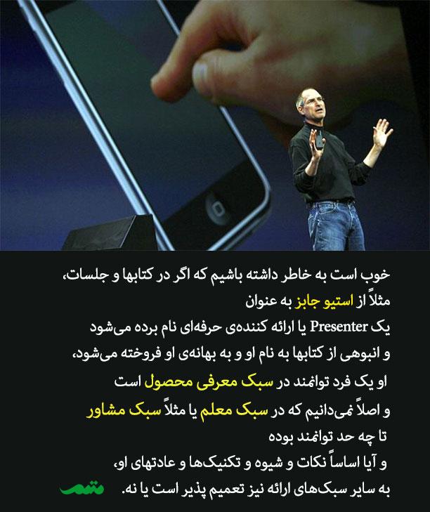 استیو جابز مدیرعامل و بنیان گذار اپل به عنوان فردی حرفه ای در مهارت ارائه