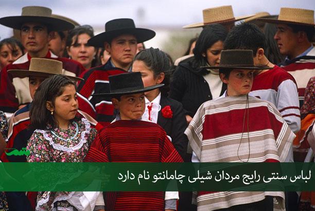 فرهنگ مردم شیلی - خاطرات سفر به شیلی