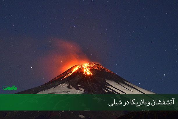 آتشفشان ویلاریکا در شیلی - راهنمای سفر به شیلی
