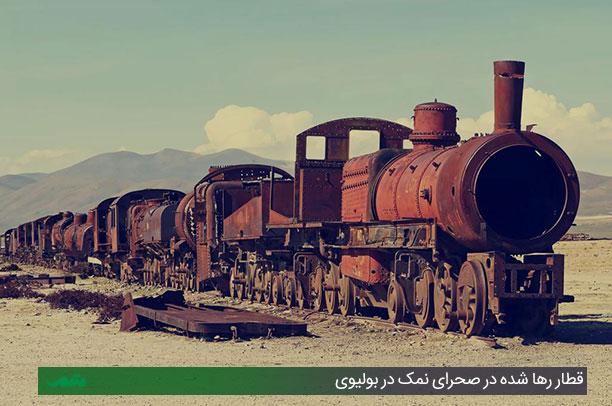 گورستان قطارهای قدیمی در نزدیکی شهر اویونی در کشور بولیوی