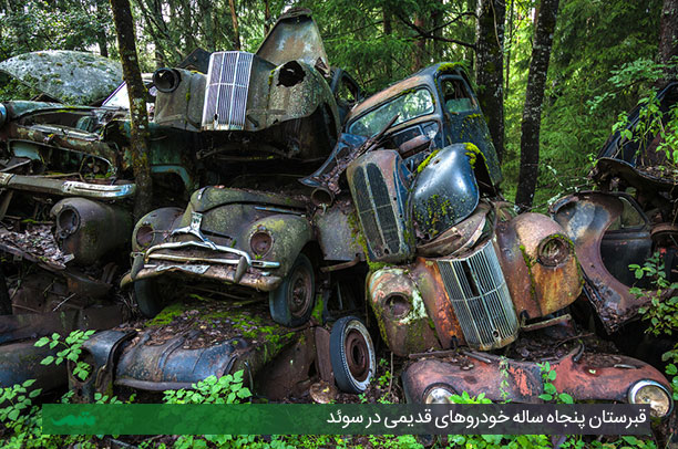 ماشین های رها شده در سوئد