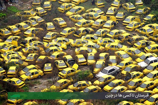 قبرستان تاکسی ها (عکس)