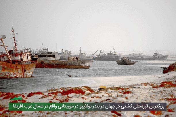 بزرگترین قبرستان کشتی ها در موریتانی