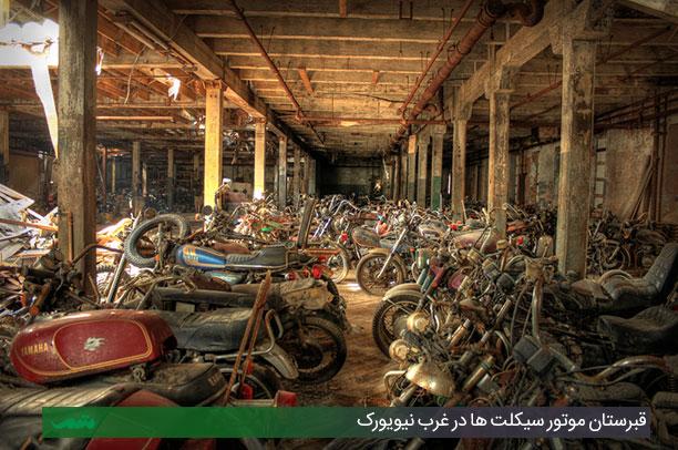 قبرستان موتور سیکلت ها در نیویورک