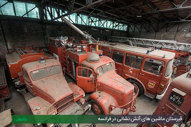 قبرستان ماشین های آتش نشانی تصاویر
