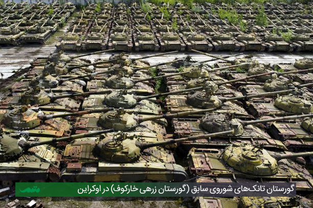 تصاویر گورستان محرمانه تانک های شوروی