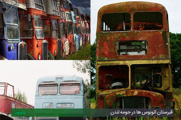 قبرستان اتوبوس های بلااستفاده تصاویر