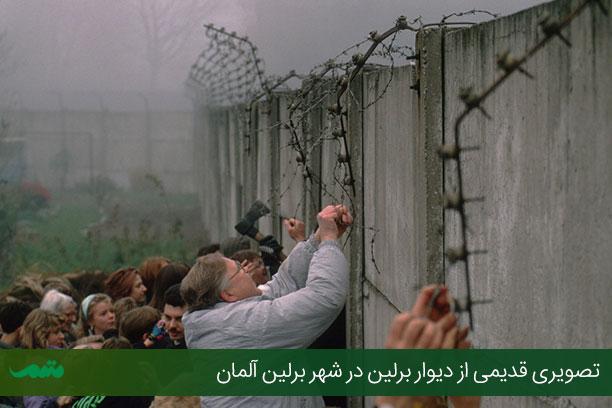 عکسهای دیوار برلین