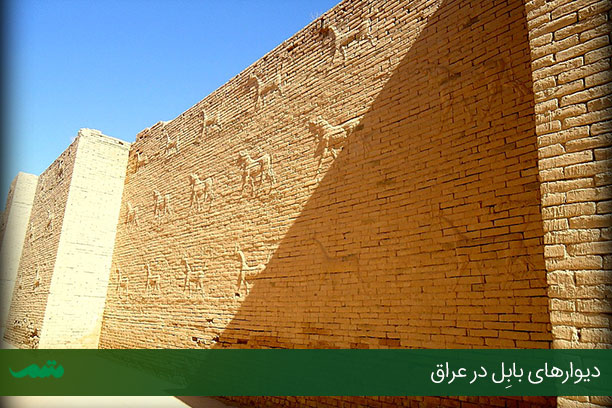دیوارهای بابل - عجایب اصلی جهان