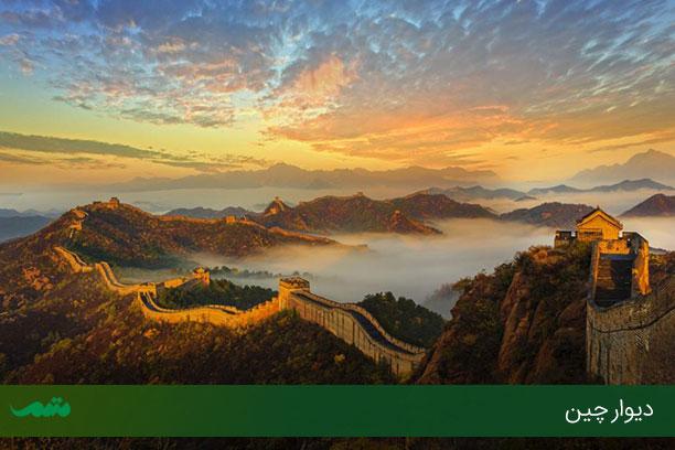 تصاویر دیوار چین