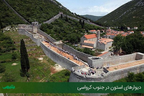 دیوارهای معروف دنیا