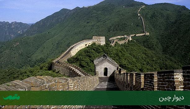 دیوار های بزرگ دنیا