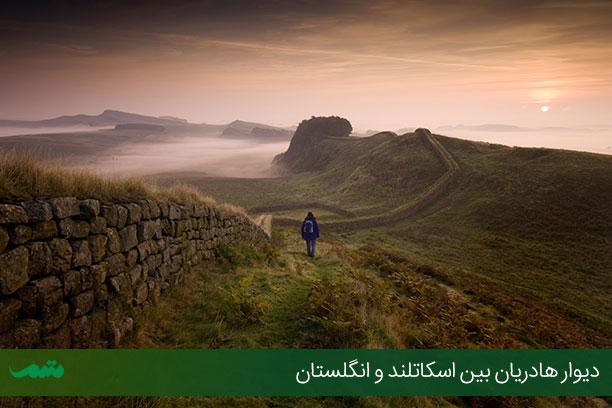 بزرگترین دیوار های تاریخی جهان - معرفی دیوار هادریان در انگلیس