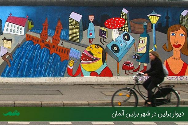 تصاویر دیوار برلین