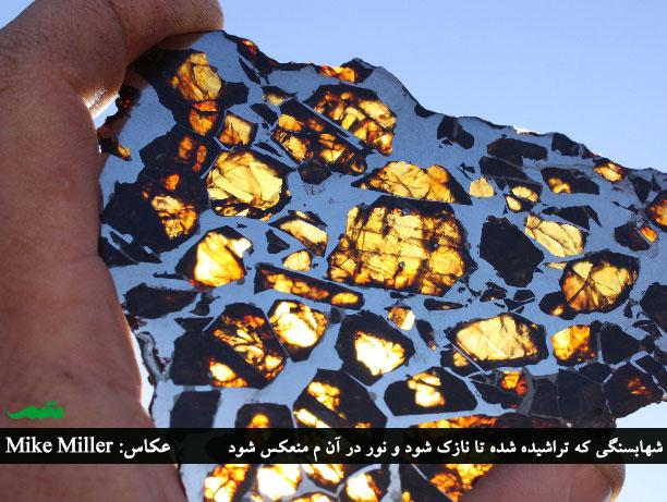 این عکس شهاب سنگ واقعی است - تصویر انعکاس نور در شهابسنگ