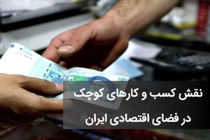 مدیریت کسب و کارهای کوچک و نقش کسب و کارهای کوچک در اقتصاد ایران