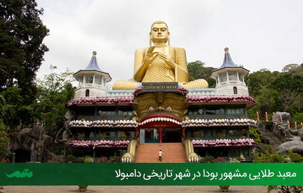 راهنمای سفر به سریلانکا - جاهای تاریخی سریلانکا - جاذبه گردشگری سریلانکا