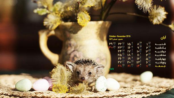 تصاویر دسکتاپ با تقویم
