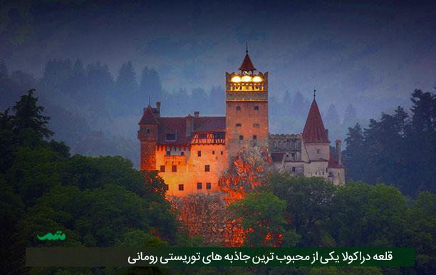 راهنمای سفر به رومانی - خاطرات سفر به رومانی - فرهنگ و آداب و رسوم رومانی
