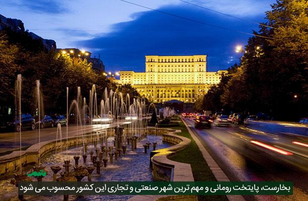 راهنمای سفر به رومانی - مراکز خرید رومانی