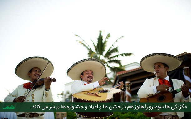 کلاه مکزیکی - سومبرو - حقایقی جالب در مورد مکزیک
