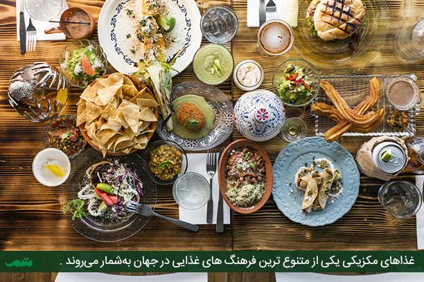 مکزیک شهرهای دیدنی - غذای مکزیکی - مناطق دیدنی مکزیک