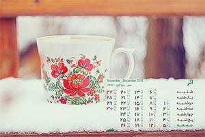 تقویم آذر ماه