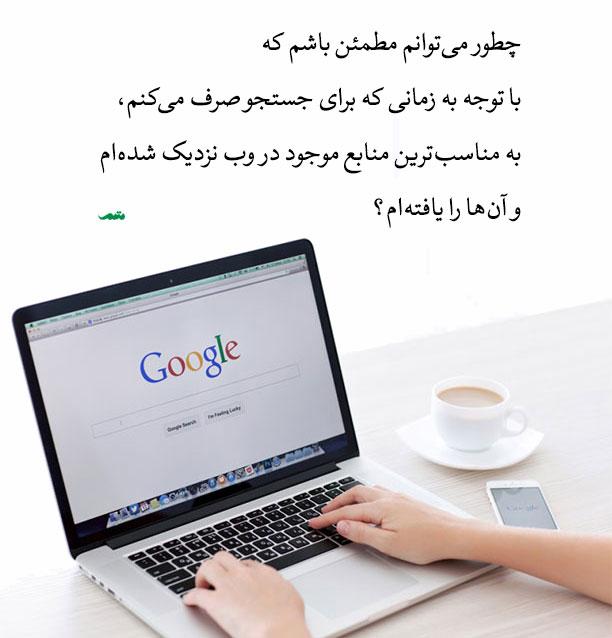 آموزش جستجو در گوگل با این سوال آغاز میشود