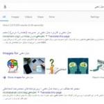 نکاتی در مورد صفحه نتایج جستجو در گوگل – درس ۳