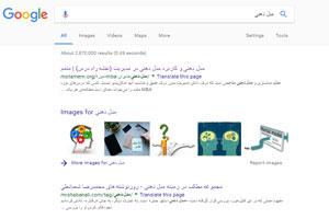 صفحه نتایج جستجو در گوگل
