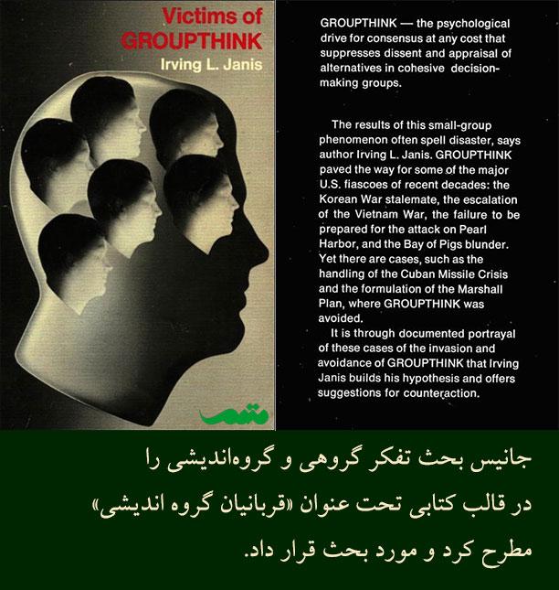 تفکر گروهی یا گروه اندیشی یکی از مشکلات کار گروهی است. کتاب قربانیان گروه اندیشی یا قربانیان تفکر گروهی - ۱۹۷۲ - اروینگ جانیس