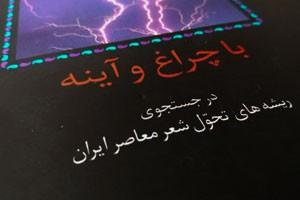 کتاب با چراغ و آینه - دکتر محمدرضا شفیعی کدکنی
