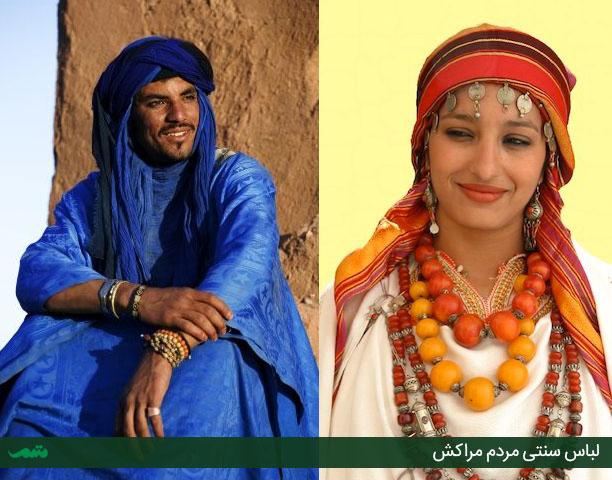 سفر تفریحی به مراکش - جاهای دیدنی مراکش