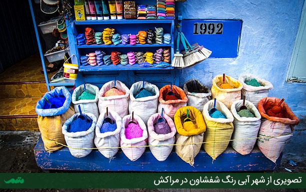 شهر آبی مراکش - راهنمای سفر به مراکش - مناطق دیدنی مراکش